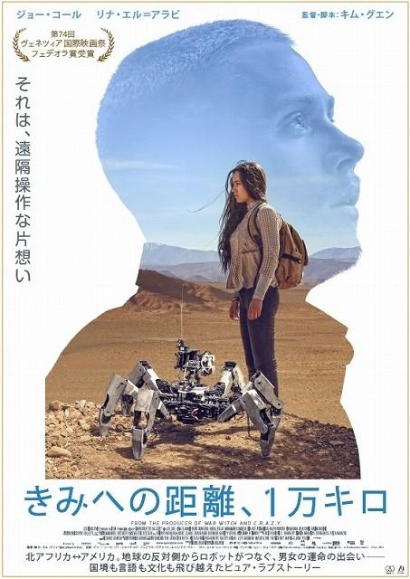 ロボットを通じた片思い 新時代のラブストーリー「きみへの距離、1万キロ」予告披露