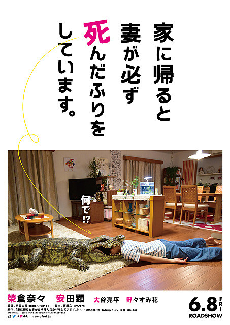 妻・榮倉奈々のユニークすぎる「死んだふり」に夫・安田顕が絶叫 夫婦役共演作、特報映像公開