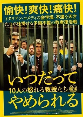 イタリア産コメディ「いつだってやめられる」5月26日公開!はぐれ研究者たちが麻薬捜査乗り出す