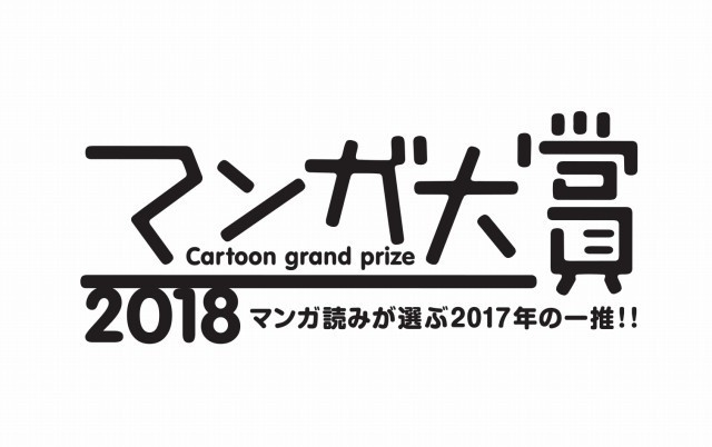 漫画好きが選ぶ「マンガ大賞2018」ノミネート発表 「メイドインアビス」など12作品