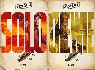 ハン・ソロの大冒険がはじまる!US版特報&キャラクターポスターが完成