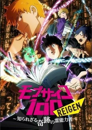 霊幻新隆が主人公の「モブサイコ100」新作アニメ、ブルーレイ&DVD発売