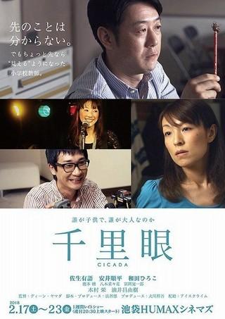 岩井俊二監督が一目置く「千里眼(CICADA)」ついに日本で公開