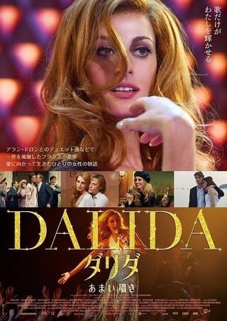 「ダリダ」ポスター画像「ダリダ あまい囁き」