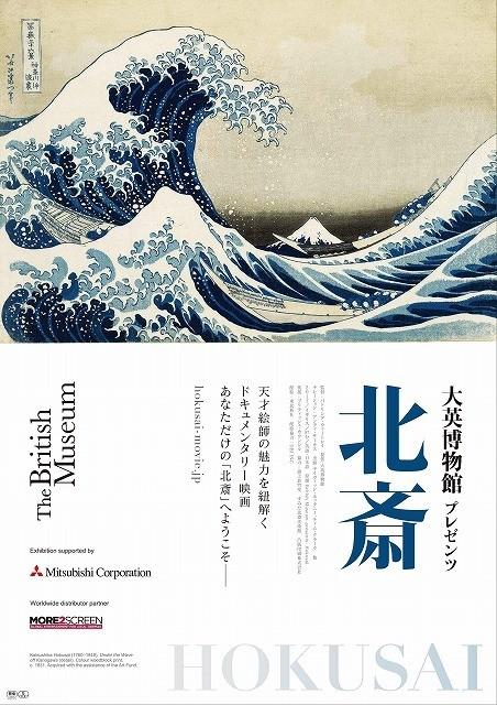 大英博物館が葛飾北斎の真実を紐解くドキュメンタリー、3月24日公開決定