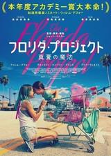"""""""インスタ映え""""間違いなし! 「フロリダ・プロジェクト」ポスター完成"""