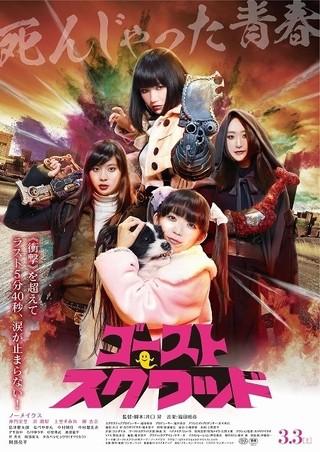 異色アイドル「ノーメイクス」が出演「ゴーストスクワッド」