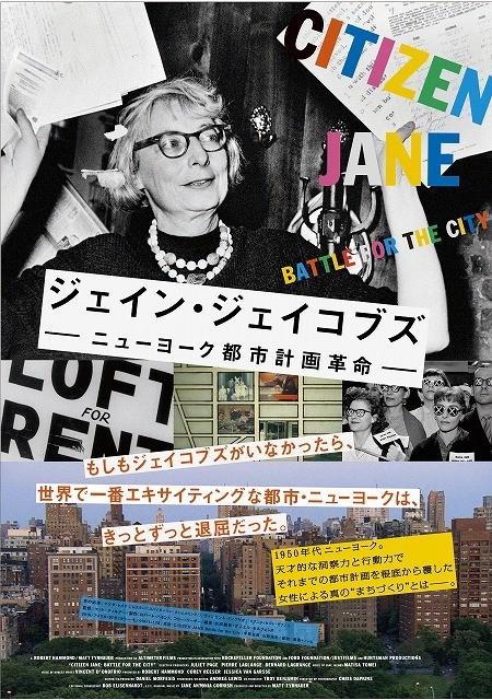 天才的な洞察力でNYの都市計画に革命を起こした女性のドキュメンタリーが4月公開