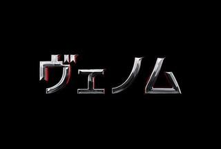 トム・ハーディ主演「ヴェノム」12月公開!主人公はスパイダーマンの宿敵