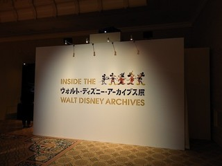 世界初展示も多数!「ウォルト・ディズニー・アーカイブス展」4月開幕