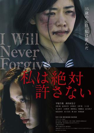 レイプ被害者が風俗嬢を経て看護師目指した実話を和田秀樹が映画化「私は絶対許さない」予告