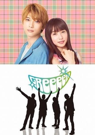 桜井日奈子×吉沢亮「ママレード・ボーイ」主題歌は「GReeeeN」書き下ろし楽曲に決定!
