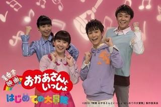人気子ども番組「おかあさんといっしょ」が初の映画化! 9月7日から全国公開