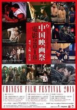 中国映画祭「電影2018」3月開催! ジャッキー・チェン出演「ナミヤ雑貨店の奇蹟」を上映