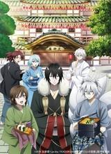 「かくりよの宿飯」4月放送開始 内田雄馬、加隈亜衣、田丸篤志が出演決定