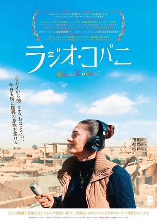 シリア北部の街を癒すラジオ局の活動をとらえたドキュメンタリー、5月12日公開
