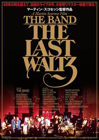 伝説のライブが蘇る!スコセッシの音楽ドキュメンタリー「ラスト・ワルツ」デジタルリマスター上映