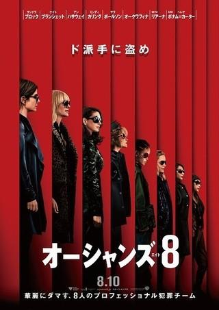「オーシャンズ8」日本公開は8月10日!美しき犯罪チーム結集のポスター完成