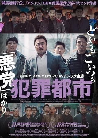 「新感染」のマ・ドンソク主演!コワモテ刑事が成敗する「犯罪都市」予告編披露
