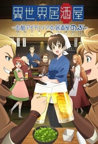 アニメ「異世界居酒屋」寡黙な店主のぶに杉田智和、看板娘しのぶに三森すずこ