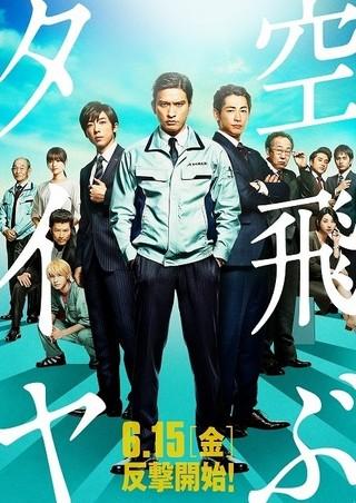 長瀬智也&ディーン・フジオカ&高橋一生の強い意志…「空飛ぶタイヤ」ポスター完成