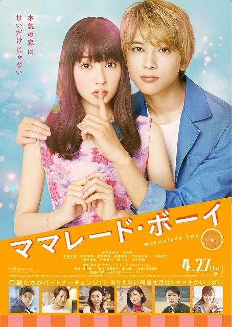 桜井日奈子×吉沢亮「ママレード・ボーイ」秘密の恋&キスとらえた予告&ポスター