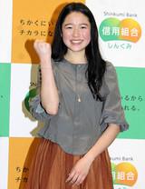 藤野涼子、しんくみ新イメージキャラ就任 今後は女優一本「海外の映画にも出たい」