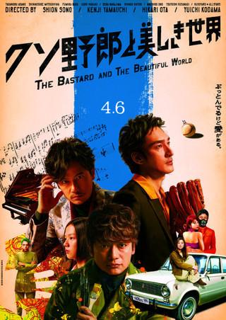 稲垣&香取&草なぎ「クソ野郎と美しき世界」世界観を融合させた本ポスター完成
