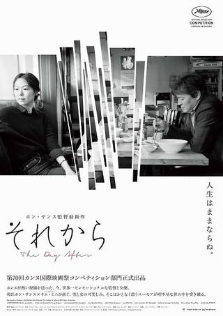ホン・サンス×「お嬢さん」キム・ミニのカンヌコンペ出品作が初夏公開