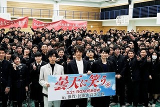 福士蒼汰&古川雄輝&桐山漣、比叡山高校の卒業式練習に乱入!生徒400人大歓声