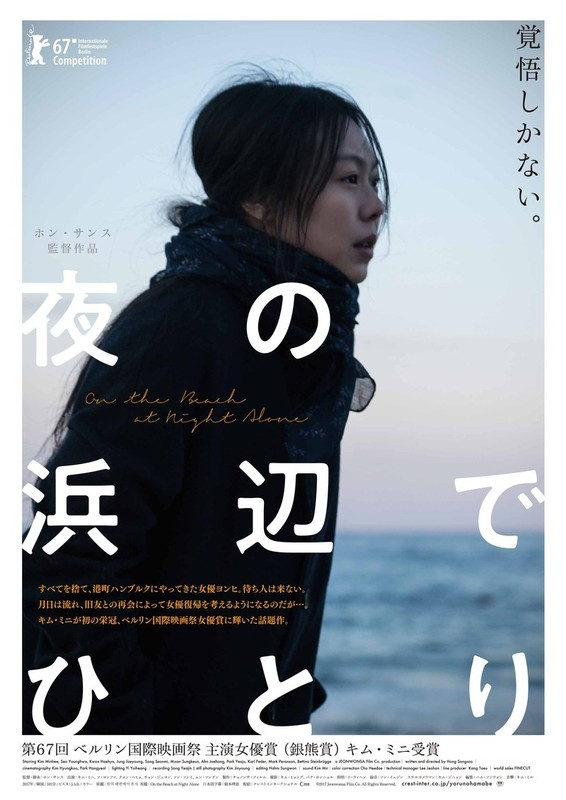 「夜の浜辺でひとり」ポスター