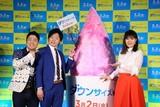 """村上佳菜子&和牛が""""ダウンサイズ""""体験!2m超えの巨大かき氷にビックリ"""