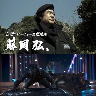 冒険家・藤岡弘、がガチでブラックパンサーの王国を探す!?探検映像公開