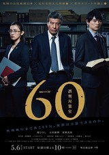舘ひろし主演「60 誤判対策室」に村上淳・竹原ピストルら参戦!