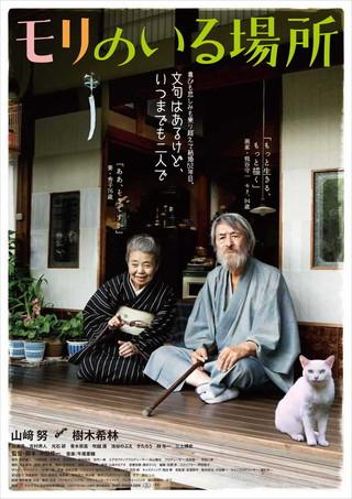 山崎努&樹木希林が円熟の芸術家夫婦を演じる「モリのいる場所」ポスター、新場面写真公開