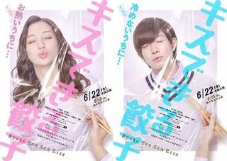 足立梨花&田村侑久「キスできる餃子」セクシービジュアル披露! 公開は6月に決定