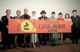 「とよはし映画祭2018」開幕!園子温監督&松井玲奈、2年目も意欲満々「でかい映画祭にしていきたい」