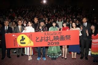 園子温監督がディレクターを務める「ええじゃないか とよはし映画祭2018」が開幕!「東京ヴァンパイアホテル 映画版」