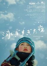 6歳の少年の冒険を描くベネチア映画祭出品作「泳ぎすぎた夜」4月14日公開決定!