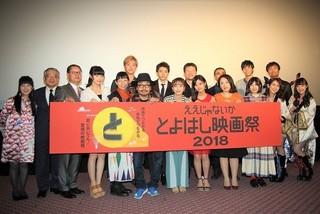 園子温監督「とよはし映画祭」閉幕で感無量 締めの挨拶はまさかの佐藤二朗