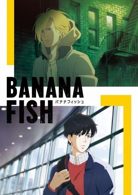 「BANANA FISH」第1弾キービジュアル