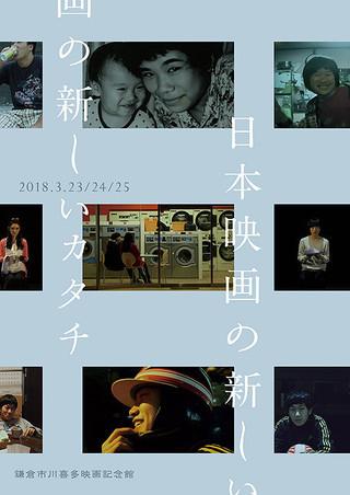 「自分を映す鏡」をテーマに若き監督たちの作品を上映 「日本映画の新しいカタチ」開催