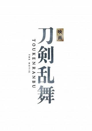 「刀剣乱舞」実写映画化! 鈴木拡樹、北村諒、廣瀬智紀ら人気若手俳優が結集