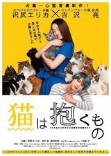 """""""元アイドル""""沢尻エリカ&""""猫""""吉沢亮が涙を流す「猫は抱くもの」特報入手"""
