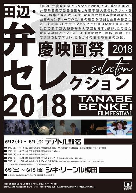 「田辺・弁慶映画祭セレクション」で映画.com賞の森田博之監督作品など特集上映