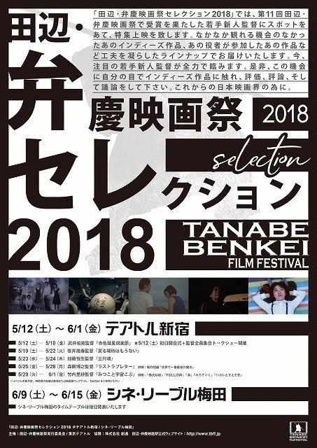 「田辺・弁慶映画祭セレクション2018」チラシ