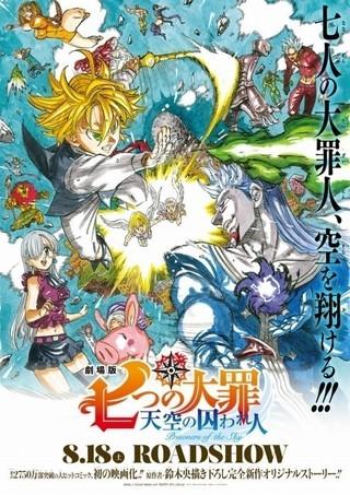 完全新作ストーリーで8月18日公開「劇場版 七つの大罪 天空の囚われ人」