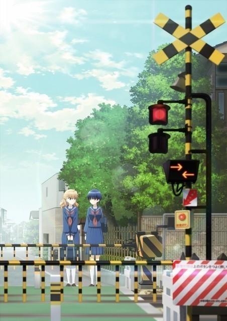 4月放送開始のテレビアニメ「踏切時間」