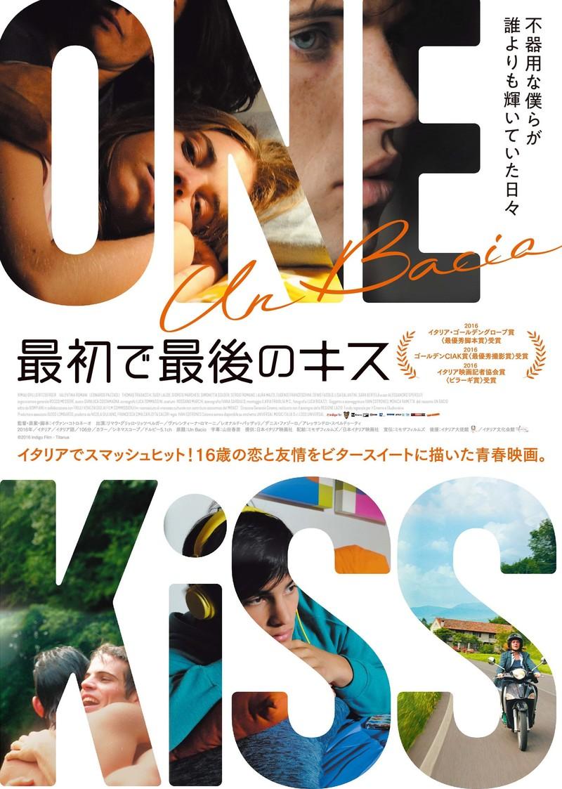 イタリア発、高校生の青春と痛みを描いたヒット作「最初で最後のキス」6月公開