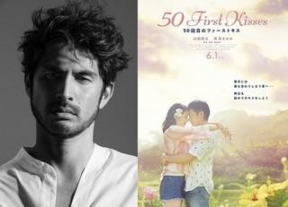 新曲「トドカナイカラ」を書き下ろし「50回目のファーストキス」